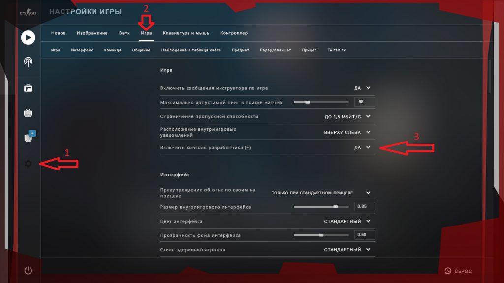 Как открыть консоль в CS:GO