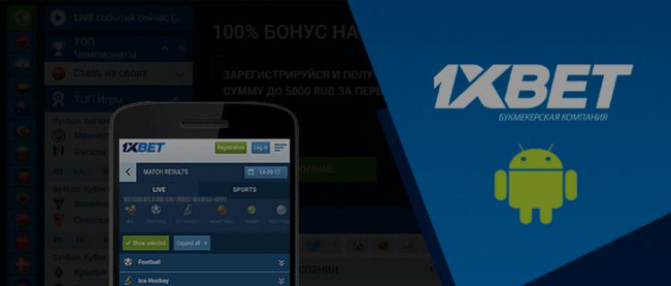 Скачать приложение БК 1хБет на Android