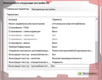 Настройка параметров видеокарты.