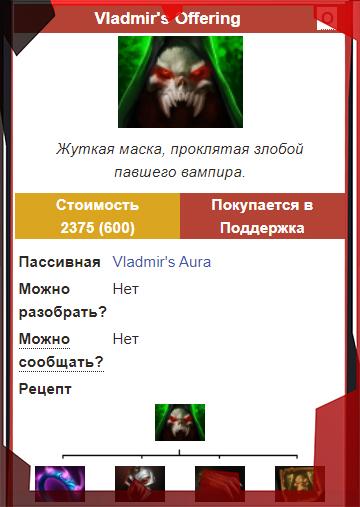 Vladmir's Offering в Dota 2