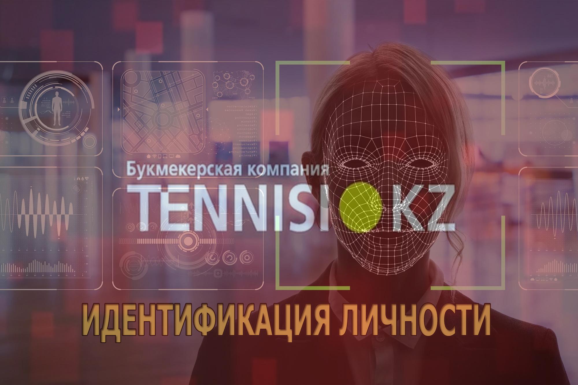 Регистрация в БК Tennisi.kg
