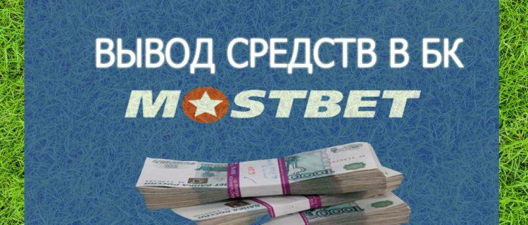 Как вывести деньги в БК Мостбет