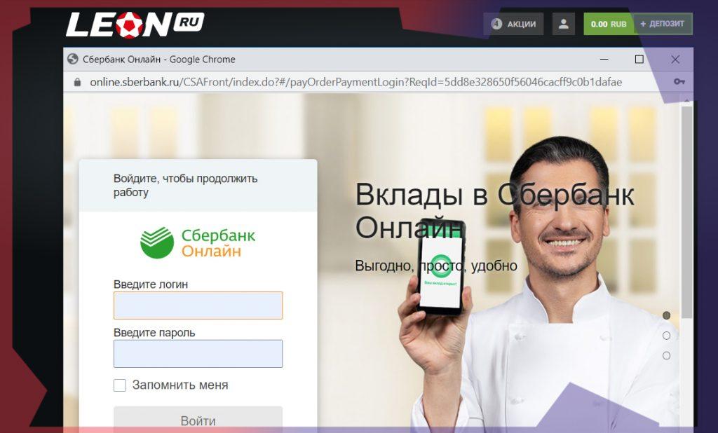 """Пополнение счёта в БК """"Леон"""""""