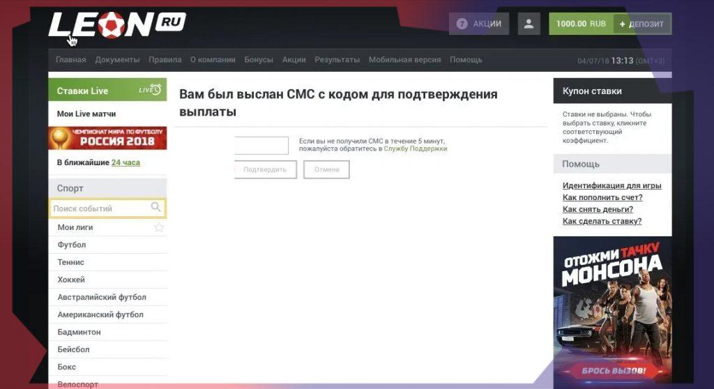 """Вывод средств из БК """"Леон"""""""