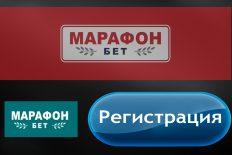 Как зарегистрироваться в БК Марафон с телефон