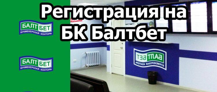 Регистрация на БК Балтбет