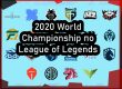 2020 World Championship по League of Legends уже начался