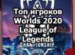 Топ-игроки League of Legends Worlds 2020