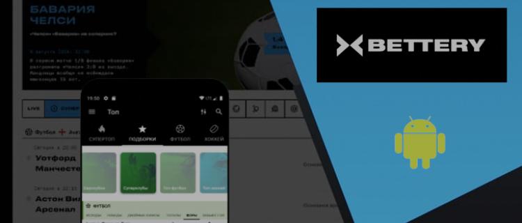 Скачать приложение БК Bettery на Android
