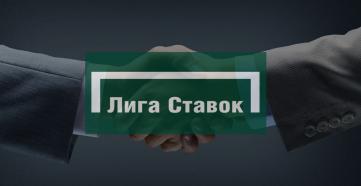 Партнёрская программа БК Лига Ставок