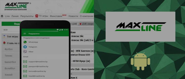 Скачать приложение БК Maxline на Android
