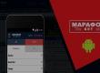 Скачать приложение БК Марафон на Android