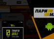 Скачать приложение БК Париматч на Android