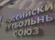 Стали известны даты старта молодёжного первенства России и ЮФЛ