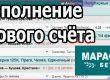 """Пополнение счёта в БК """"Марафон"""""""