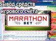 """Вывод средств в БК """"Марафон"""""""