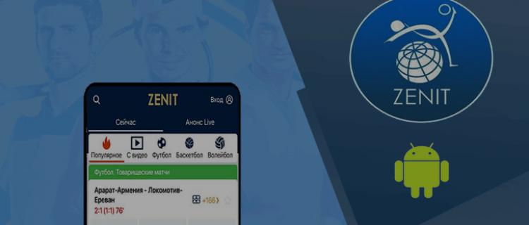 Скачать приложение БК Зенит на Android