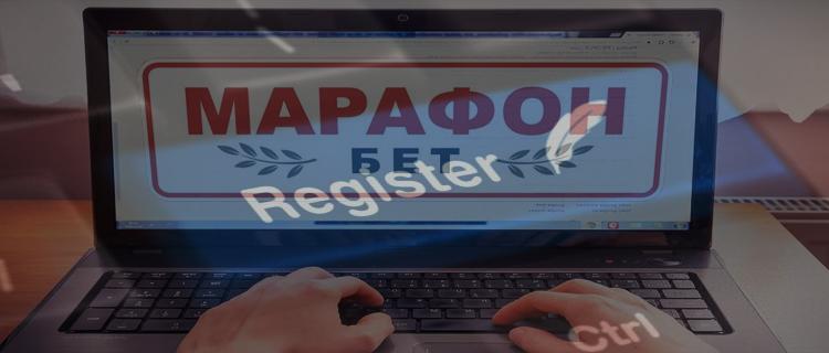 Регистрация в БК Марафон