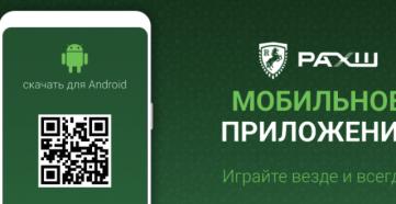 Скачать приложение БК РАХШ на Android