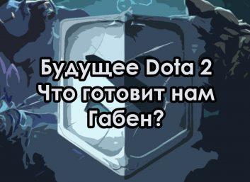 Будущее Dota 2: Valve рассказала о планируемых изменениях