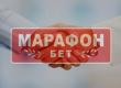 Партнёрская программа БК Марафон