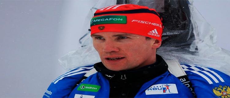 РУСАДА оправдало биатлониста Александра Слепова