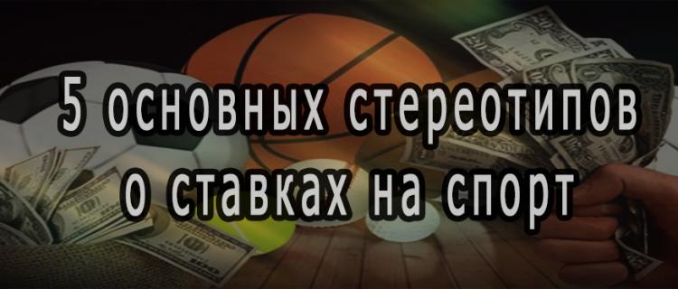 5 основных стереотипов о ставках на спорт