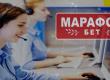 Техническая поддержка БК Марафон
