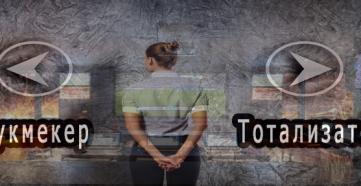 Букмекерская контора и тотализатор: сравнение