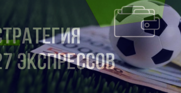 Стратегия «27 экспрессов» в ставках на футбол