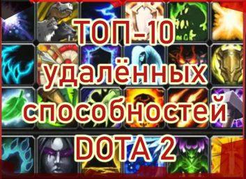ТОП-10 удалённых способностей DOTA 2