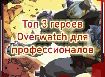 Топ 3 героев Overwatch для профессионалов