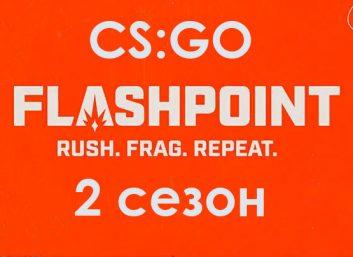 Flashpoint Season 2: чего ждать от турнира?