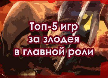 Топ-5 игр за злодея в главной роли