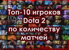 Топ-10 игроков Dota 2 по количеству матчейТоп-10 игроков Dota 2 по количеству матчей