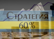 Стратегия ставок на спорт +60%