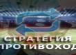 """Стратегия """"Противоход"""" в ставках на спорт"""
