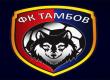 """ФК """"Тамбов"""" испытывает серьёзные финансовые проблемы"""