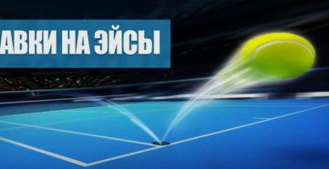 Ставки на эйсы в большом теннисе