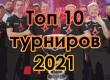 Топ 10 киберспортивных турниров 2021