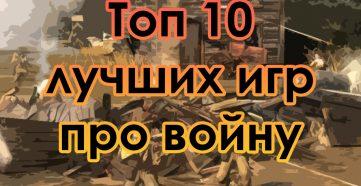 Топ 10 лучших игр про войну