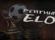 Рейтинг ELO в ставках на спорт