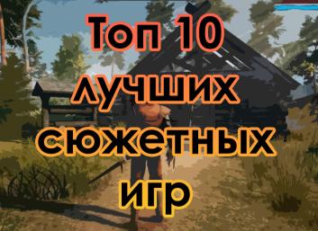 Топ 10 лучших сюжетных игр