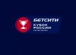 Опубликован список матчей 1/4 финала Бетсити Кубка России