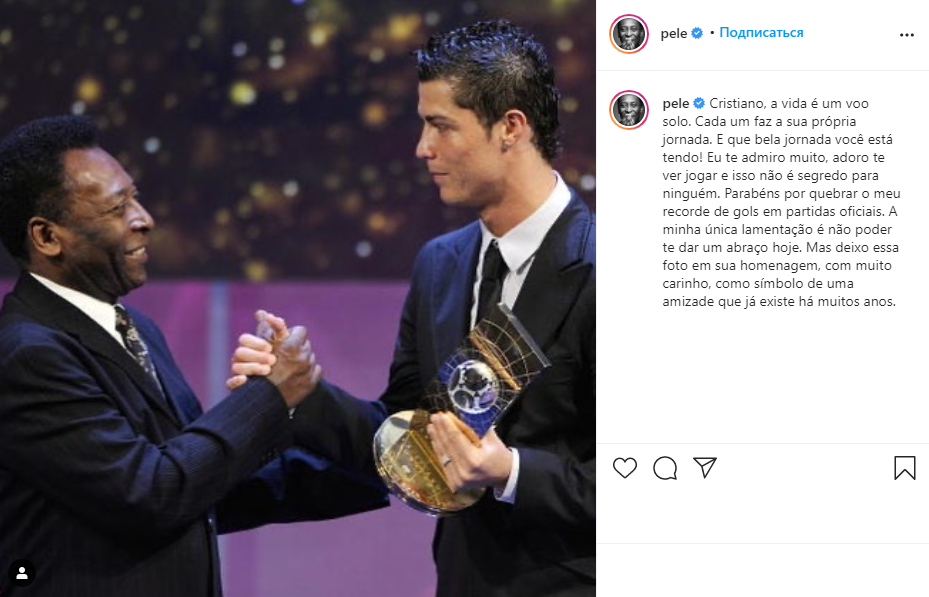 Криштиану Роналду побил рекорд Пеле по забитым мячам