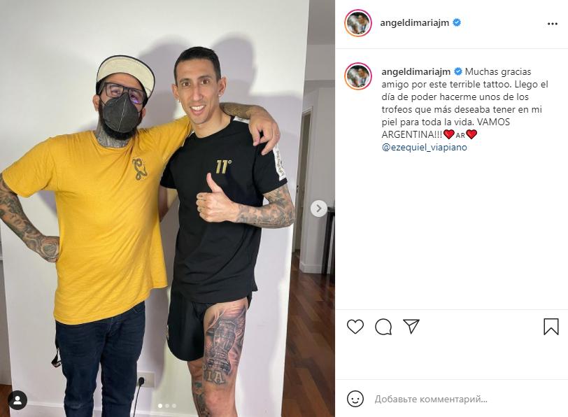 Анхель Ди Мария сделал тату в честь Кубка Америки-2021