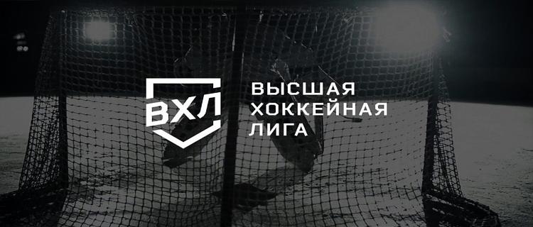 В новом сезоне ВХЛ не будет иностранных участников