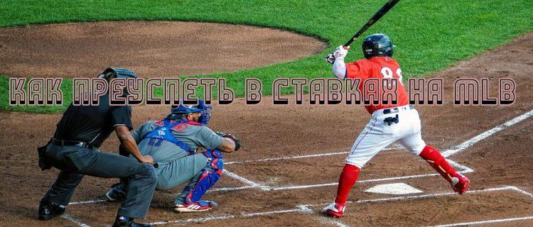 Как преуспеть в ставках на MLB